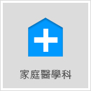溫瓊容*3 醫師