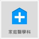 蔡兆勳 醫師