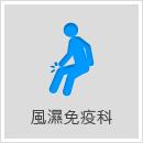 黃文男 醫師