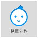 賴鴻緒 醫師