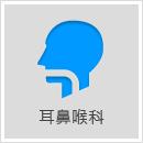 江豐裕 醫師