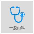 蔡慶宏 醫師