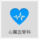 蔡天堯 醫師