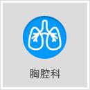 蘇勝華 醫師