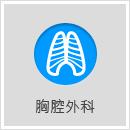 許南榮 醫師