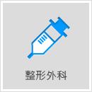 郭菁松 醫師